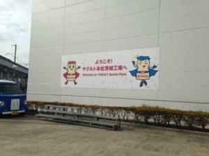 ヤクルト工場見学