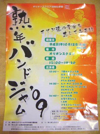 熟年バンドジャム'09